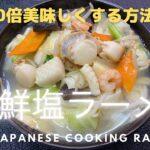 How to Make Seafood Ramen noodle 簡単美味しい!海鮮塩ラーメンの作り方
