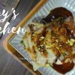 よだれ鶏(口水鶏)の作り方《超簡単♬ 中華料理レシピ》ビリビリ辛い!How to make drooled chicken