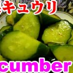 Infinitely eatable,cucumber,無限キュウリ・醤油,ニンニク,唐辛子 アレンジ料理レシピ 作り方
