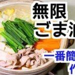 美味しすぎて危険!人気の『無限ごま油鍋』の一番簡単な作り方Sesame Oil Japanese pan