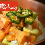寿司職人が教えるサーモンとアボカドで激ウマのポキ丼レシピ【簡単で最高に旨い】おすすめ #家で一緒にやってみよう #StayHome #WithMe
