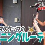 【働くママスタッフの朝】保育園のモーニングルーティン!【Taigaが行く!】