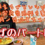 [無職からパートへ]大根まるごとレシピ/簡単お弁当用作り置き/毎月一日にすること/ごはんVLOG/一人暮らしアラフィフ