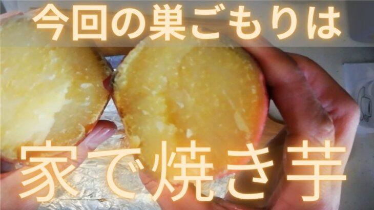 [VLOG]お家で節約焼き芋作り からのIHクッキングヒーター黒ずみ撃退[掃除]