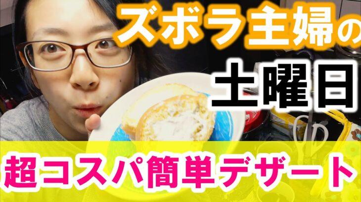 【借金貧乏Vlog】アラサー主婦が節約ロールケーキを適当に作ってみた。