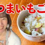 さつまいもご飯の作り方♪初心者さん向け料理レシピ動画【cooking】簡単便利な作り置き