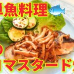 ★レシピ動画★簡単魚料理☆減塩レシピ♪鮭のマヨマスタード焼き★【hirokoh(ひろこぉ)のおだいどこ】