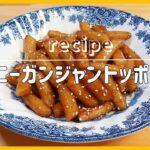 【料理レシピ】 ハニーガンジャントッポッキ,꿀간장떡볶이韓国料理作り方簡単料理動画 【metalsnail】 料理チャンネル