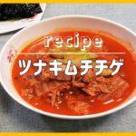 【料理レシピ】ツナキムチチゲ참치김치찌개韓国料理作り方簡単料理動画 【metalsnail】 料理チャンネル