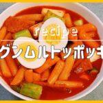【料理レシピ】グンムルトッポッキ국물떡볶이 韓国料理作り方簡単料理動画 【metalsnail】 料理チャンネル