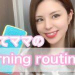 【morning routine】子育てママの朝はやること盛り沢山!