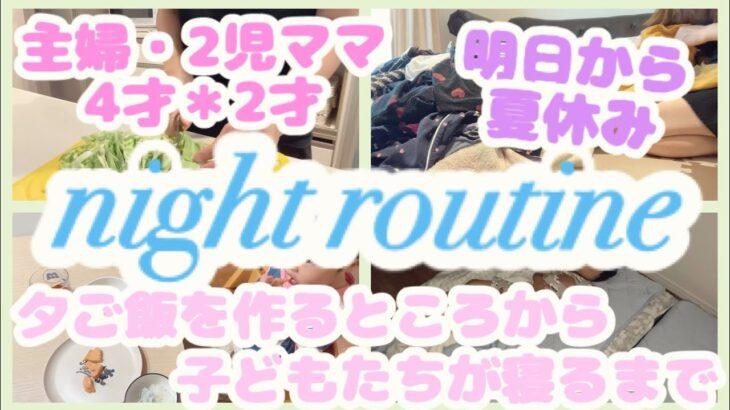 【night routine*ナイトルーティン】主婦・2児の男の子ママ 明日から夏休み☆夕ご飯を作るところからから子どもたちが寝るまで【とある日の夜】
