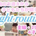 【night routine*ナイトルーティン】主婦・2児の男の子ママの平日の夕方の幼稚園のお迎えから子どもたちが寝るまで【とある日の夜】