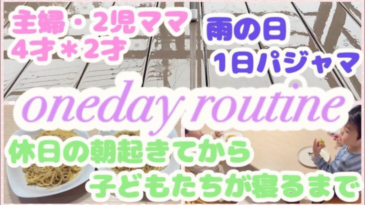 【oneday routine*1日ルーティン】主婦・2児の男の子ママの雨の日の休日の朝起きてから子どもたちが寝るまで【とある日の1日】