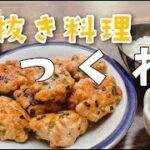 【手抜き料理】簡単♪手抜きでも超美味しい『つくね』レシピ♪