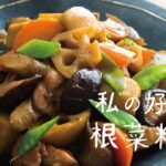 美味しい「筑前煮」の作り方 | 私の好きな根菜料理