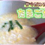 【料理レシピ】たまご粥の作り方【やさしい味わい】