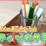 【料理レシピ】スティックサラダの作り方【簡単手作りソース】