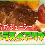 【料理レシピ】豚バラのスペアリブ風の作り方【簡単オーブン料理】