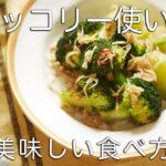 【使い切りレシピ】簡単!|発酵食品|時短レシピ|一人暮らし|ブロッコリー