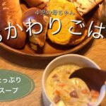 【簡単スープ・レシピ】やさいたっぷりミルクスープ/時短レシピ/料理動画/モーニングルーティン/朝ごはん/6人家族/4児の母ちゃん/スープレシピ
