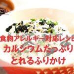 君とごはん【食物アレルギーレシピ】簡単でカルシウムたっぷりとれるふりかけ【卵・乳・小麦不使用】