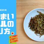【韓国料理】簡単、美味しい「ぜんまいナムル 」人気レシピ