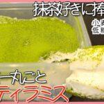 【低糖質レシピ】簡単なのに美味しすぎ😲タッパーで作る❣️抹茶ティラミスの作り方🍵ダイエットスイーツ❤️