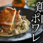 若鶏のポワレの作り方・プロが教えるレシピ【簡単フランス料理】