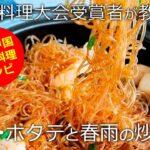 中国料理大会受賞者の家庭料理レシピ 簡単!エビとホタテ貝柱と春雨の炒め物