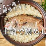 【丸ごと豪華!でも簡単!】土鍋で鯛めしのレシピ・作り方