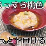 京都の料理人が簡単に美味しく作れる蒸し物のレシピ教えます‼️  鰆の蕪蒸しです‼️