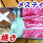簡単時短料理!メスティンですき焼き作り【キャンプ料理/メスティン レシピ】
