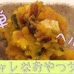 【簡単レシピ】【料理初心者向け 】母が作るヘルシーなおやつサラダ