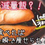 【料理動画】鮭で減量飯!?簡単すぎる最強の減量レシピ【作り方】