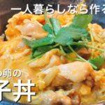 【一人暮らしおすすめレシピ】簡単な親子丼の作り方【鉄鍋生活】