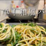 【超簡単】誰でも美味しく作れる和風パスタのレシピ【料理人レシピ】