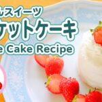 オーブン不要!簡単スイーツ ビスケットケーキの作り方レシピ – 料理動画
