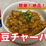 【オートミール初心者向け】超簡単!納豆チャーハン|オートミール|オートミールレシピ|オートミールダイエット