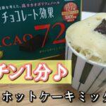 マグカップ1個で完結❤食レポ大失態😅  節約ズボラ主婦の自分おやつ。