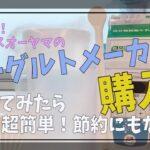 【ヨーグルトメーカー】簡単!節約!買ってよかった(^^)