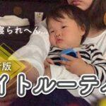 【寝ない】赤ちゃんとママのナイトルーティン【1歳】