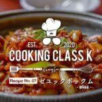 韓国簡単豚肉料理!韓国料理ゼユックボックム! レシピ
