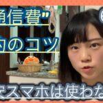 【節約術】低収入でもお金に困らない節約術〜通信編〜6選!