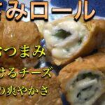 【料理】簡単おつまみレシピ! ささみロールで最高のビール🍺