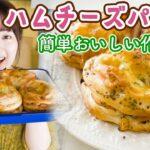 【パン屋さんみたい!】手ごねで簡単「ハムチーズパン」の作り方【初心者向けレシピ】