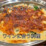 おうち居酒屋簡単レシピ❣️ワインに合う料理。ホタテレシピ【料理を始める方🔰】ほたてとブロッコリー🥦 バルミューダオーブンレンジで。