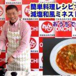 簡単料理レシピで旨すぎる!減塩和風ミネストローネ【おうちで簡単料理】