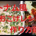 家庭で簡単おこげレシピベトナム屋台料理のレシピを紹介します。