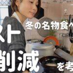 【節約晩ご飯】アラフォー主婦が寒い日に手作りするもの~コスト削減~